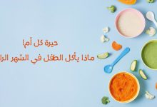 Photo of ماذا يأكل الطفل في الشهر الرابع؟.. حيرة كل أم!